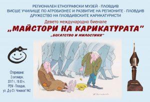 IX-то Международно биенале Майстори на карикатурата - Пловдив 2017