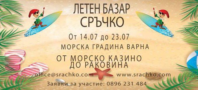 Летен базар Сръчко