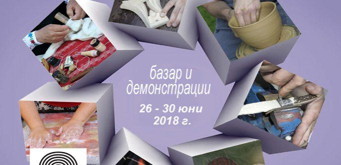 Седмица на традиционните занаяти 2018