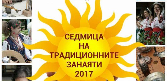Седмица на българските занаяти в Пловдив